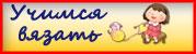 Блог Клубок Владыкиной Елены