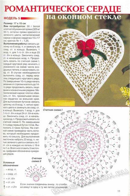 Вязаное сердце крючком-1