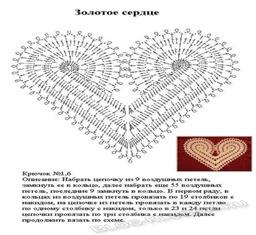 Вязаное сердце крючком-18