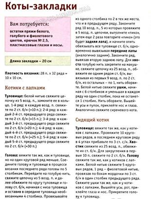 zakladka_kryuchkom_dlya_knig-1
