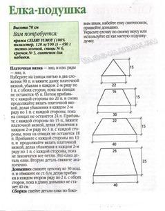 Вязанная елка-3