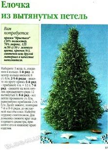 Вязанная елка-8