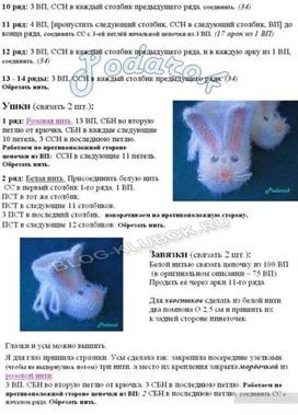 Пинетки зайчики крючком-1