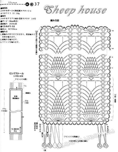 Схема ажурного шарфика