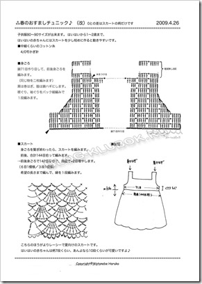 Схема сарафана крючком для малышки